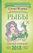 Елена Юдина -Рыбы. Полный гороскоп на 2018 год
