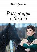 Ольга Гринева -Разговоры с Богом