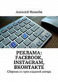 Алексей Номейн -Реклама: Facebook, Instagram, Вконтакте. Сборник изтрех изданий автора