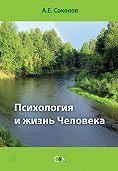 Алексей Соколов - Психология и жизнь Человека