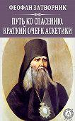 Феофан Затворник - Путь ко спасению. Краткий очерк аскетики