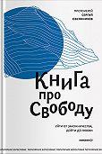 Сергий Овсянников -Книга про свободу. Уйти от законничества, дойти до любви