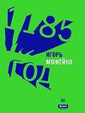 Игорь Всеволодович Можейко -1185 год