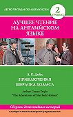Артур Конан Дойл -Приключения Шерлока Холмса / The Adventures of Sherlock Holmes (сборник)
