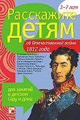 Э. Л. Емельянова - Расскажите детям об Отечественной войне 1812 года