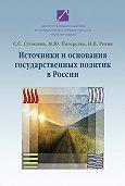 М. Ю. Погорелко -Источники и основания государственных политик в России