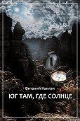 Виталий Каплан - Юг там, где солнце