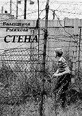 Валентина Рыжкова -Стена