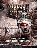 Мария Стрелова -Метро 2033: Нас больше нет