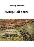 Виктор Казаков -Литерный вагон