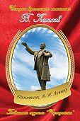 Валерий Кононов - Памятник В. И. Ленину