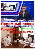 Геннадий Бурлаков -Приемный покой. Книга 1-6. Предания предательства