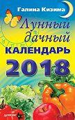 Галина Кизима -Лунный дачный календарь на 2018 год