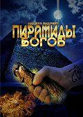 Никита Андреев -Пирамиды богов