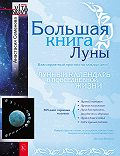 Анастасия Николаевна Семенова -Большая книга Луны. Благоприятный прогноз на каждый день