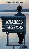 Алексей Федянин -Кладезь безумия