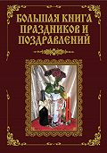 В. Лещинская, А. Малышев - Большая книга праздников и поздравлений
