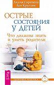 Лев Кругляк -Острые состояния у детей. Что должны знать и уметь родители