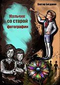 Виктор Богданов - Мальчик состарой фотографии