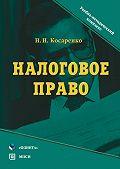Н. Н. Косаренко - Налоговое право. Учебно-методический комплекс
