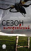 Игорь Колосов -Сезон исчезновений