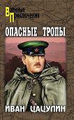 Иван Цацулин - Опасные тропы