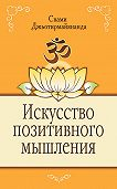 Свами Джьотирмайянанда - Искусство позитивного мышления