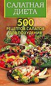Светлана Хворостухина -Салатная диета. 500 рецептов салатов для похудения