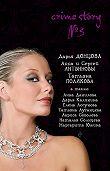 Дарья Донцова -Crime story № 3 (сборник)