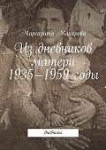Маргарита Макарова -Издневников матери. 1935—1959годы