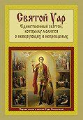 Анатолий Мацукевич -Святой Уар: Единственный святой, которому молятся о неверующих и некрещеных