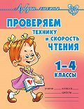 Ольга Ларионова -Проверяем технику и скорость чтения. 1-4 классы