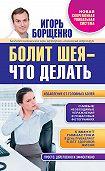 Игорь Борщенко - Болит шея – что делать