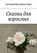 Светлана Бестужева-Лада -Сказки для взрослых