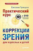 Светлана Ивановна Троицкая -Практический курс коррекции зрения для взрослых и детей