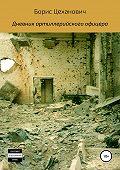 Борис Цеханович -Дневник артиллерийского офицера