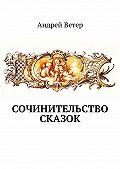 Андрей Ветер -Сочинительство сказок