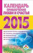 Т. Софронова - Календарь привлечения любви и счастья на 2015 год