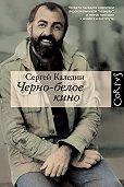 Сергей  Каледин - Черно-белое кино