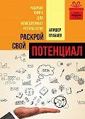 Алишер Отабаев -Раскрой свой потенциал. Рабочая книга для немедленных результатов