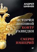 Андрей Шаваев -История военной контрразведки. СМЕРШ Империй