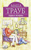 Маша Трауб -Падшая женщина