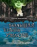 Сергей Охотников -Большая книга ужасов. Коллекционер кошмаров (сборник)