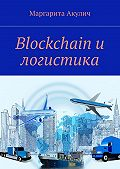 Маргарита Акулич -Blockchain и логистика