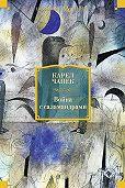 Карел  Чапек -Война с саламандрами (сборник)