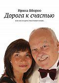 Ирина Бйорно - Дорога к счастью