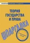 Л. Н. Терехова -Теория государства и права. Шпаргалка