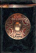 Борис Акунин -Знак Каина