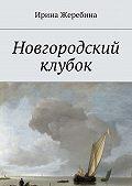 Ирина Жеребина -Новгородский клубок