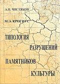 Михаил Крогиус, Анатолий Чистяков - Типология разрушений памятников культуры